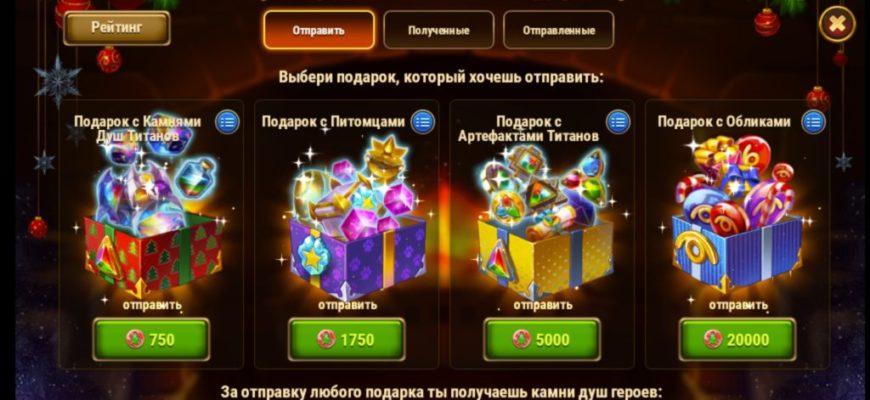 Хроники Хаоса подарки