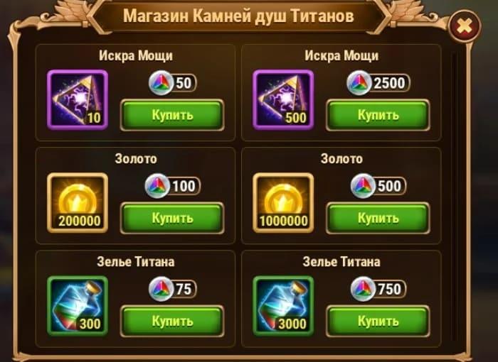 Магазин камней душ титанов