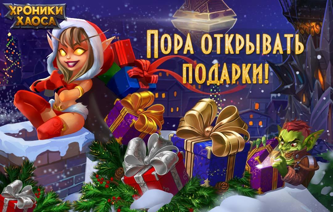 Пора подарков